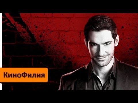 Сериал Люцифер / Lucifer - все серии смотрите онлайн