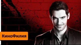 Люцифер - русский трейлер (2016) | Мэтт Эрл Бисли | 2 сезон (переходи по ссылке) | Что посмотреть