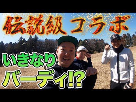 【我流道コラボ①】伝説的コラボ…スーパープレー続出!?すぐにゴルフに行きたくなる最高のラウンド回!