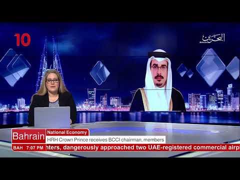 البحرين : Bahrain English News Bulletins 27-03-2018