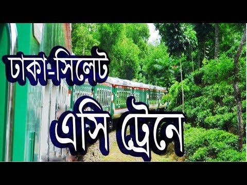 Dhaka to Sylhet by Luxurious Train | Bangladesh Tourism Place Travel