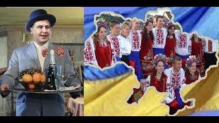 Горец для Украины