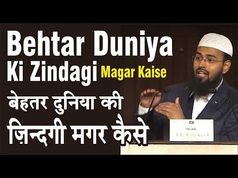 Behtar Duniya Ki Zindagi Magar Kaise - Good Worldly Life But How By Adv. Faiz Syed (Dubai)
