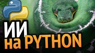 ИИ который мы заслужили (Python)