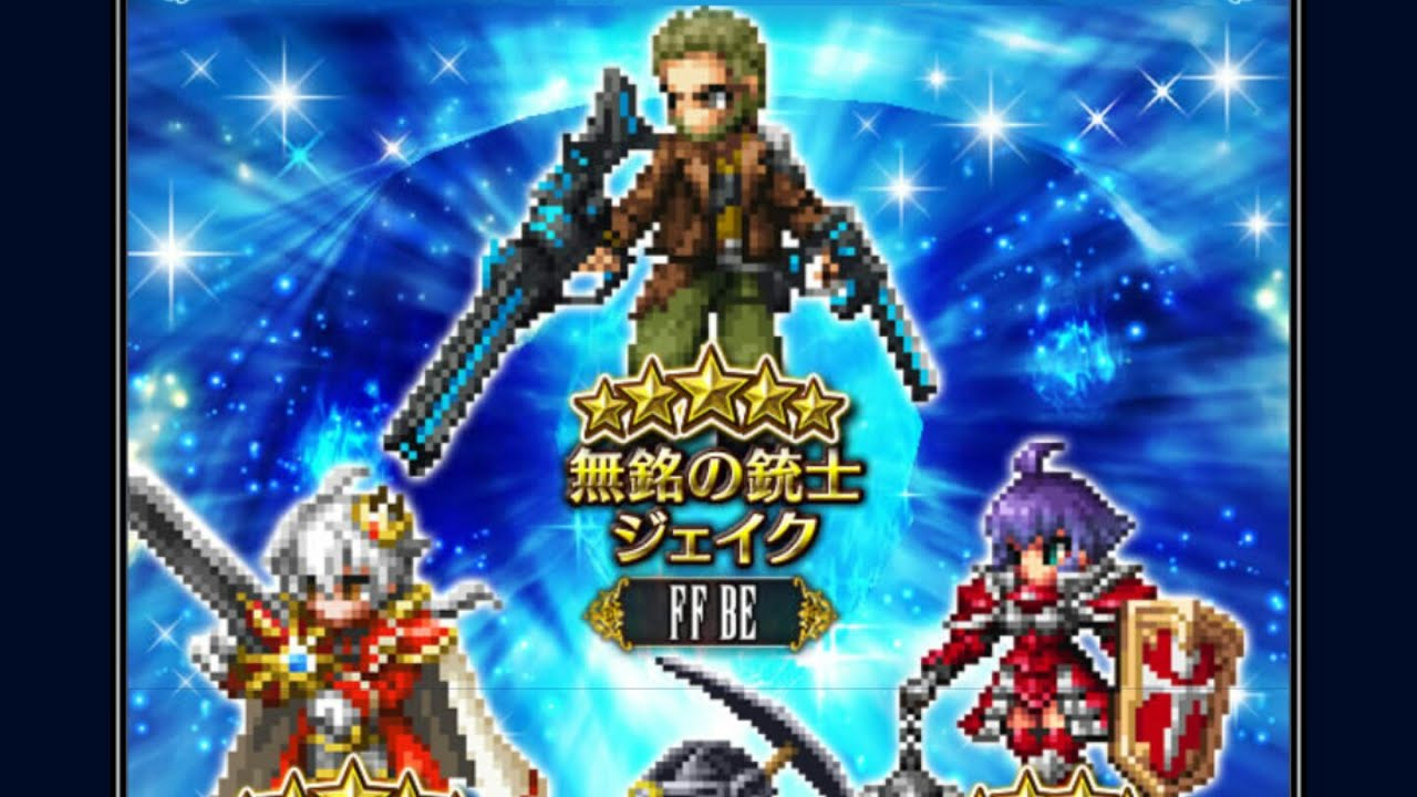 Ffbe Jp S2 Jake Banner Review Youtube