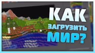 туториал! Как импортировать мир из Minecraft  в Cinema 4D