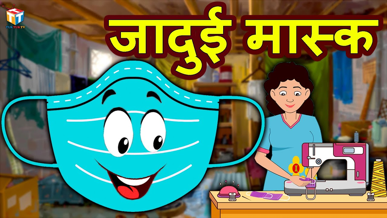 जादुई मास्क | Hindi Kahaniya | Hindi Moral Stories | Hindi Stories | Tuk Tuk Tv Hindi