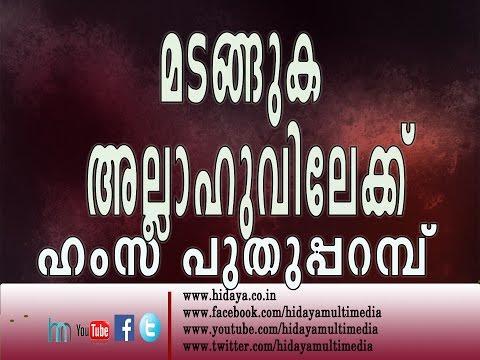 മടങ്ങുക അല്ലാഹുവിലേക്ക് |ഹംസ പുതുപ്പറമ്പ്  |  Malayalam Islamic Speech