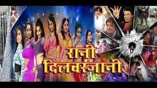 आठ हसीनाओं का वार भोजपुरी फिल्म 'रानी दिलबरजानी' में   Rani Dilbar jani Bhojpuri Movie – 8 Hotties