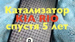 Состояние катализатора на Kia Rio спустя 5 лет