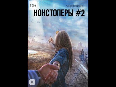 """""""Нонстоперы #2"""". Перестань писать, Муренов!"""
