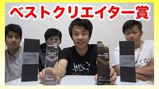 UUUMからベストクリエイター賞でなんか届いた!? thumbnail
