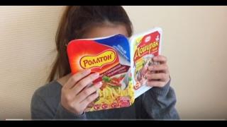 Кореянка пробует ДОШИРАК И РОЛЛТОН Что вкуснее??러시아 도시락과 롤톤 비교하기 |минкюнха|Minkyungha|경하