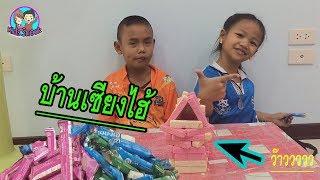 บ้านขนม 🏯(ขนมเซียงไฮ้ ) | น้องใยไหม kids snook