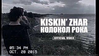 Kiskin' Zhar - Колокол Рока [OFFICIAL VIDEO]