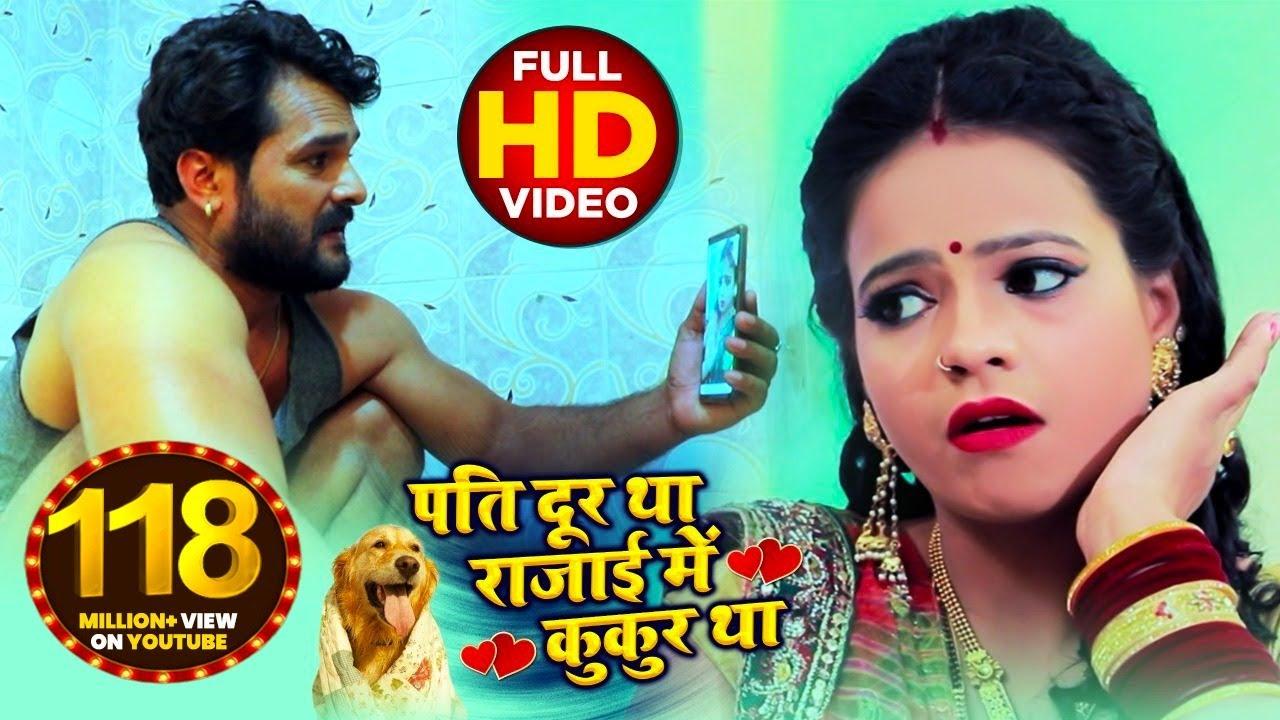 #VIDEO | पति दूर था रजाई में कुकुर था | #Khesari Lal Yadav , #Antra Singh | Bhojpuri Song 2020