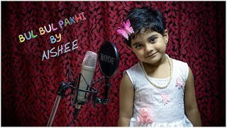 Bulbul Pakhi Moyna Tiye - Aishee Bhattacharya - Salil Chowdhury | Antara Chowdhury - Kids Song