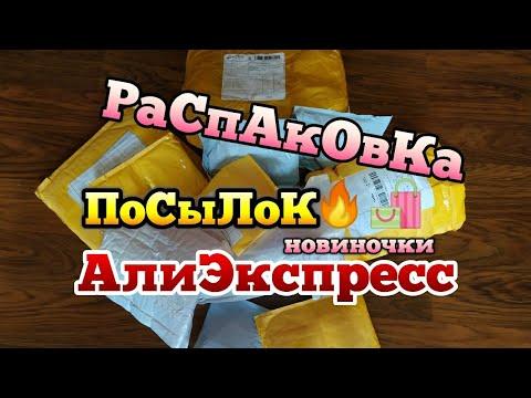 Мега🔥 распаковка 🛍️ АлиЭкспресс / Маникюрные посылки с AliExpress 💅/ МНОГО ВСЕГО ИНТЕРЕСНОГО💥