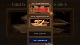 обзор приложения на андроид Квесты(Интерактивные книги)