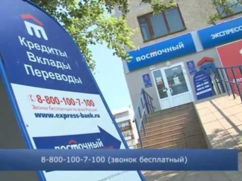 отделения восточный экспресс банк