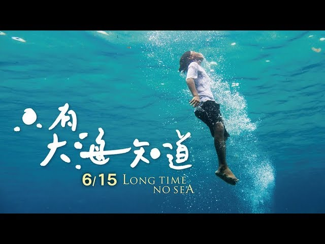 6月15日《只有大海知道》Long Time No Sea 預告