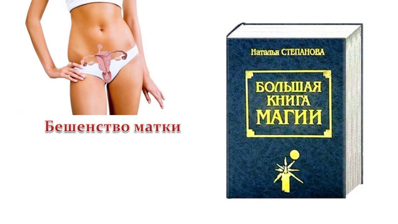 beshenstvo-matki-u-devushek-video