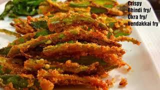 Extra Crispy Okra fry / Kurkuri Bhindi / Vendakkai fry - Say