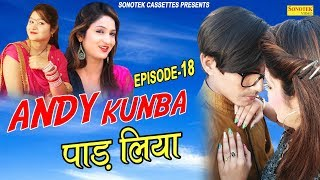 Latest Haryanvi Comedy || Webseries || ANDY KUNBA || Episode 18 : पाड़ लिया || Haryanvi Comedy