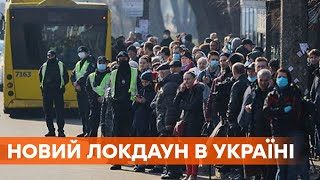 Локдаун в Киеве паспорт вакцинированного и AstraZeneca Коронавирус в Украине и мире