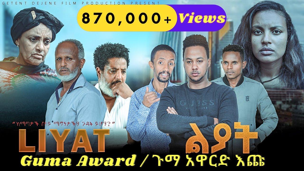 Download ልያት አዲስ የሲኒማ አማርኛ ሙሉ ፊልም - 2013። Liyat -  New Ethiopian cinema Movie 2021 full film