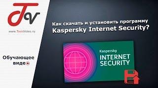 Как скачать и установить программу Kaspersky Internet Security?