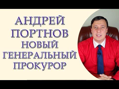 Андрей Портнов новый генеральный прокурор
