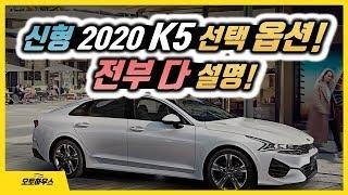 신형 2020 K5 (DL3) 옵션 선택품목 설명 (가…