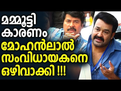 Mohanlal avoids Director due to Mammootty - മമ്മൂട്ടി കാരണം  മോഹന്ലാല് സംവിധായകനെ ഒഴിവാക്കി!!