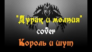 Дурак и молния cover Король и шут