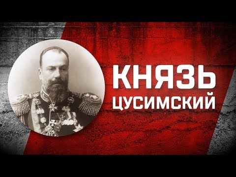 Романовы без соплей. Великий князь Алексей Александрович