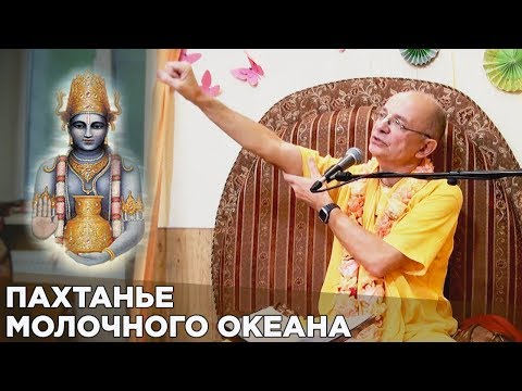 Шримад Бхагаватам 8.5.26 - Бхакти Вигьяна Госвами