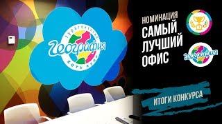 """Итоги конкурса """"Лучший офис Географии"""""""