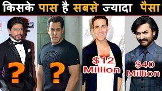 कौन है सबसे ज्यादा पैसा वाला   Salman  Aamir Shahrukh  Akshay PBH News