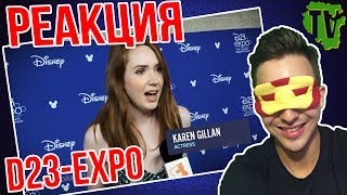 Avengers-Infinity War/Trailer Reactions from the Cast/D23 Expo2017/Мстители 3/Реакция Актёров MARVEL