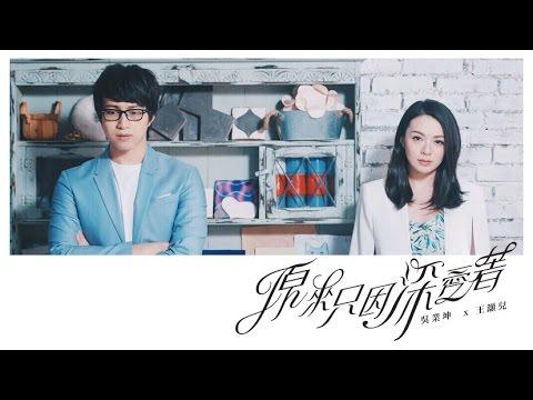 JW 王灝兒 / 吳業坤 - 原來只因深愛著 Official Music Video