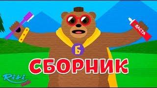 Песенки о чистоте - Сборник  Медведь Браун | Мультики для детей