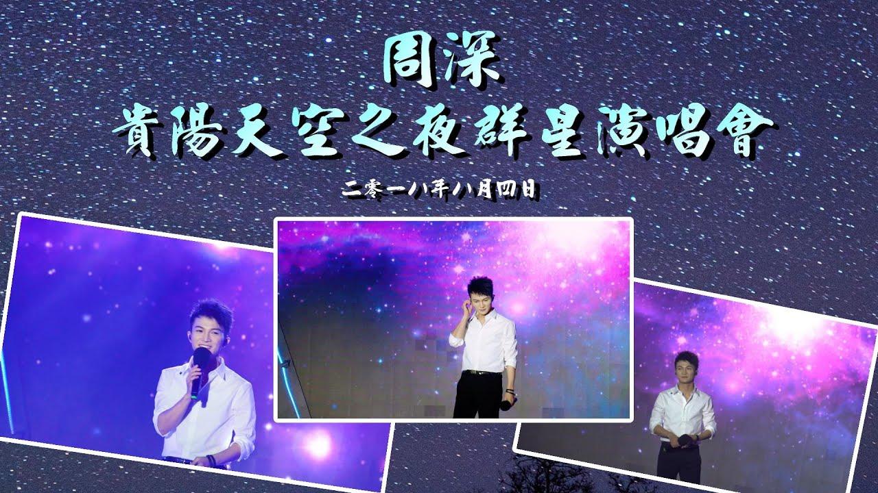 「貴陽天空之夜群星演唱會」2018.8.4  周深 Zhou Shen