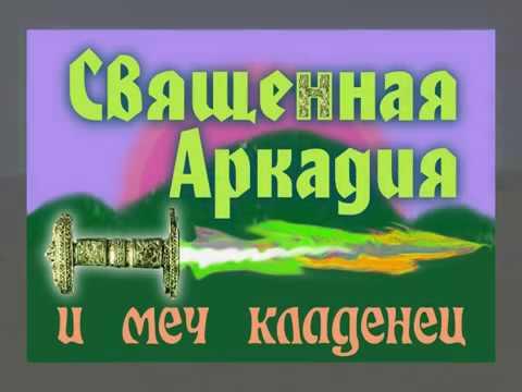 Священная Аркадия и меч кладенец