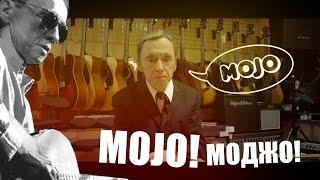 MOJO!(Раскрываем некоторые особенности магии Вуду и ее терменологии. Что такое Mojo и где оно живет... Благодарим..., 2017-03-05T21:41:00.000Z)