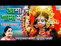 আশা দে শ্যামা মা | Asha De Shyama Maa | Shyama Sangeet | Anuradha Paudwal | Bengali Song 2019