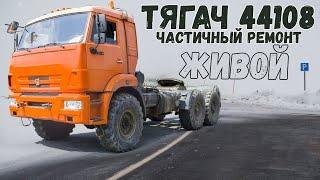 Работяга КамАЗ 4311844108 Тягач  ремонт Сайгака  Russian KAMAZ truck