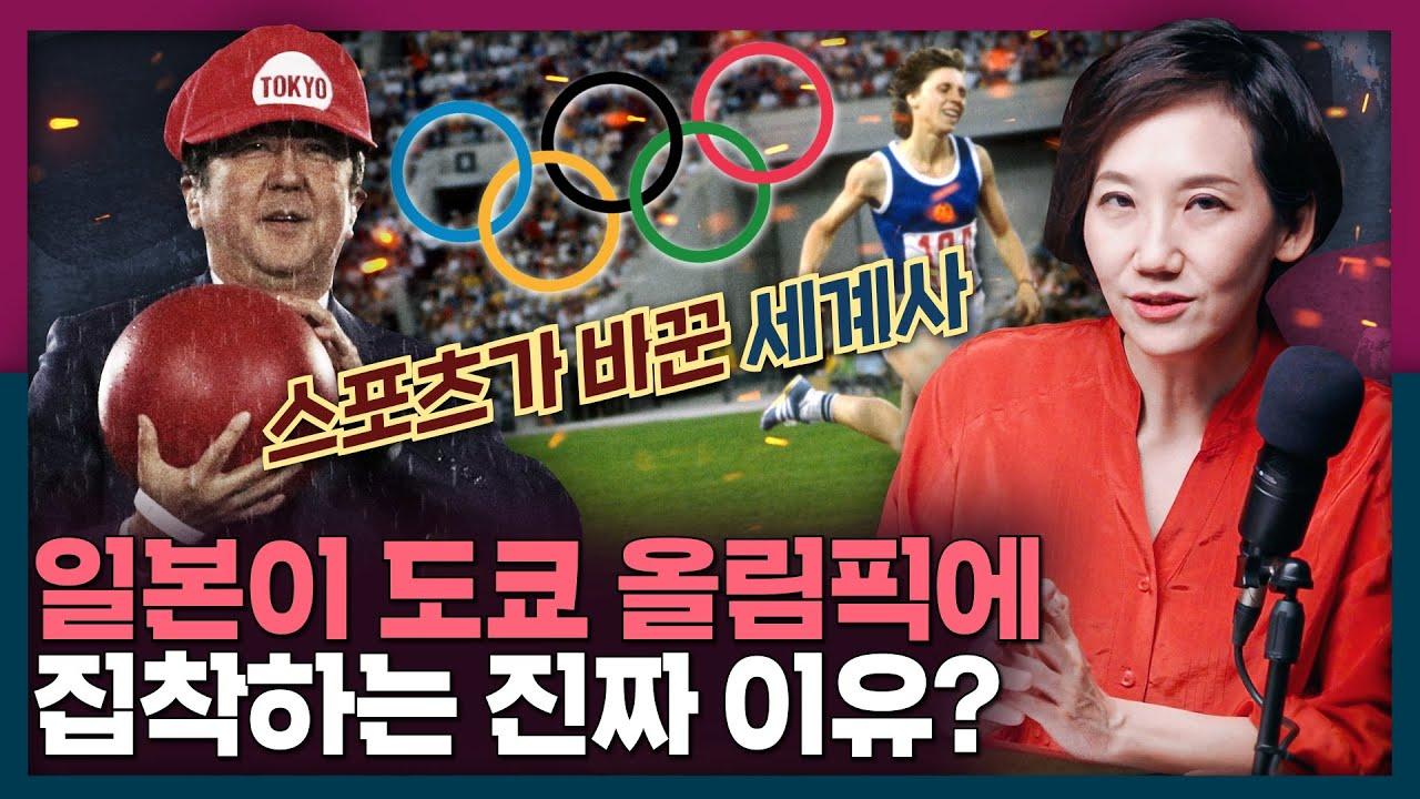 일본은 왜 도쿄 올림픽에 집착할까? 스포츠가 뒤흔든 국제정치와 세계사!   역사, 데탕트, 핑퐁 외교
