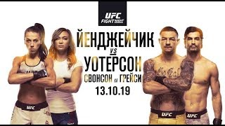 ММА-подкаст №316 - Прогноз на один бой UFC on ESPN+ 19: Joanna vs. Waterson