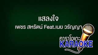 แสลงใจ - เพชร สหรัตน์ Feat. เนย วรัญญา [KARAOKE Version] เสียงมาสเตอร์